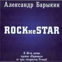Rock не Star