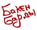 Бакен Барды - А я люблю Киркорова а еще Газманова и Буланову