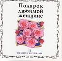 Подарок любимой женщине CD 02