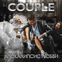 Couple - Апокалипсис любви