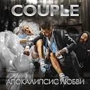 Couple - На Остановках (zvukoff.ru)