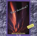 Воскресение 79 - 80 | Кто Виноват ? [CD 1]