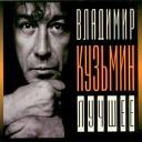Владимир Кузьмин - Лучшее CD1