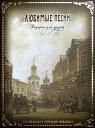 Хор Московского Сретенского монастыря - Враги Сожгли Родную Хату