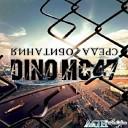 Dino MC 47 - Игры С Огнем