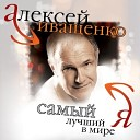 Алексей Иващенко - Самый лучший в мире я