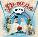 da - А Державин Чужая свадьба
