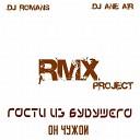 RMX - Гости из будущего Он чужой RMX Dj Ane Air Dj Romans