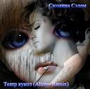 Сюзанна Сэлем - Театр кукол Aliono Remix