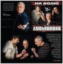 Лукьяновка - Пуля дура