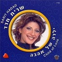 Yalda Shel Ahava (Child of love)
