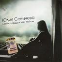 Юлия Савичева - Прости за любовь Live