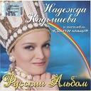 Русский Альбом (2006)