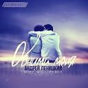 Андрей Леницкий - Обними меня MIKE MILL Remix
