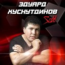 Эдуард Хуснутдинов - Разведенка Dj Ikonnikov E x c Version