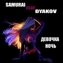 Девочка ночь (feat. Dyakov) - Single