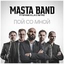 Masta Band feat L A V Retro N Pans - Пой со мной