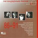 gor Talkov - Chistie prudi