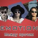 Emotion - Между прочим