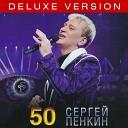 Пенкин Сергей - Тема любви из к ф Крестный отец