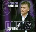 Пенкин Сергей Вески Анне - Прости за любовь