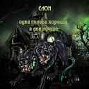Слон - Оксана