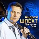 Раджабов Алексей - Зачем ты так со мной