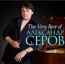 A Serov - IA liubliu tebia do slez