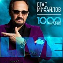 Михайлов Стас  1000 шагов