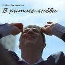 Павел Беккерман - Я подарю тебе звезды