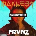 Равнодушие (FRVNZ Remix)