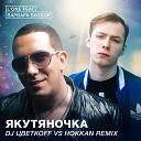 L`One feat. Варвара Визбор & DJ ЦветкоFF vs. Hokkan - Якутяночка (Club Mix)
