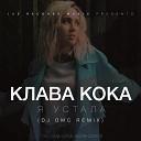 Клава Кока - Я устала (DJ DMC Remix) (Radio Edit)