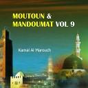 Kamal Al Marouch - Al qawl fi naql harakat el hamza ila sakin qablaha