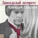 Ярослав Сумишевский - Поздний вечер в Соренто Алексей Глызин