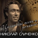 Николай Сличенко - Очи черные