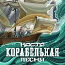 Каста - Корабельная песня
