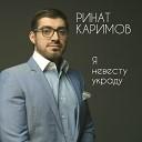 Супер песня - Ренат Каримов Я невесту украду