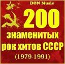 200 знаменитых рок хитов СССР (1979-1991)