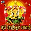 Veeramanidasan - Anai Muga