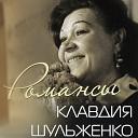 Клавдия Шульженко - Письмо к матери
