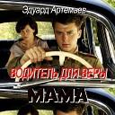 Эдуард Артемьев - В деревне Из к ф Мама