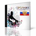 Русские Ди-Джеи Vol.5