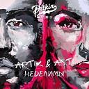 Неделимы (DJ PitkiN Remix)