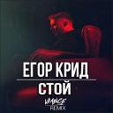 Егор Крид - Viance Remix