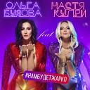 Настя Кудри - Скажи (Dj MriD Tony Kart Remix)