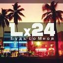 Lx24 - Будь Со Мной