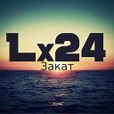 Lx24 - Закат