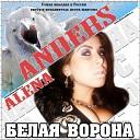Алена Андерс - Боль