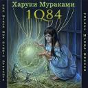 Харуки Мураками - 1Q84. Книга 1